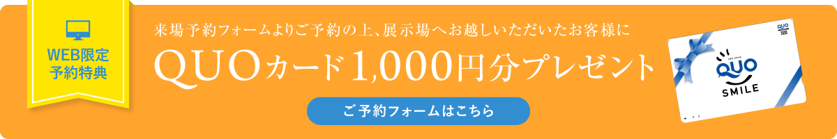 QUOカード500円分プレゼント