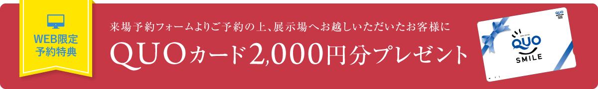 QUOカード1,000円分プレゼント