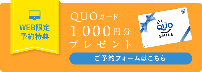 QUOカード500円分プレゼント