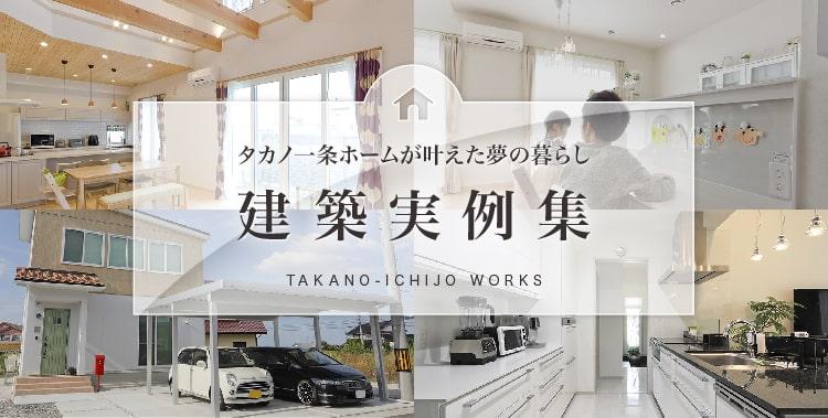 タカノ一条ホームが叶えた夢の暮らし